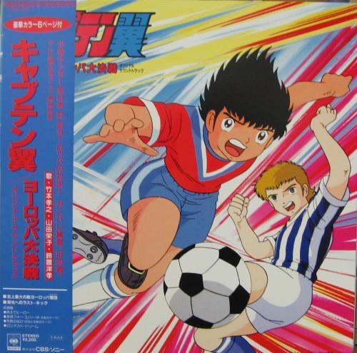 Captain Tsubasa: Europa Daikessen Original Soundtrack