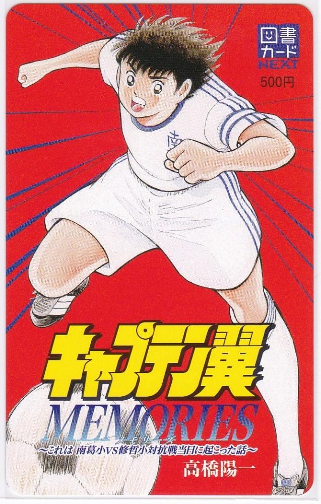 Captain Tsubasa Memories (2018)