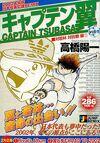 2001 Jump Remix 01 Tai Wakabayashi Taikosen Hen 1.jpg