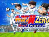 Captain Tsubasa ZERO - Kimero! Miracle Shot