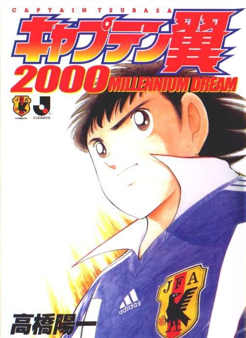 Captain Tsubasa 2000: Millennium Dream (2000)