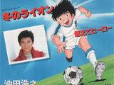 Captain Tsubasa: Fuyu no Lion / Moete Hero