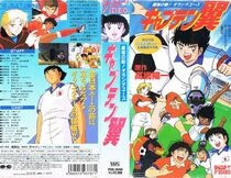 Captain Tsubasa Saikyo no Teki! Holanda Youth VHS jacket
