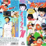 Captain Tsubasa Saikyo no Teki! Holanda Youth VHS jacket.jpg