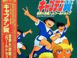 Captain Tsubasa: Sekai Daikessen! Jr. World Cup Original Soundtrack (LP record)