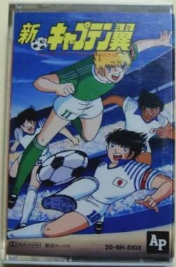 Shin Captain Tsubasa Original Animation Soundtrack (cassette)