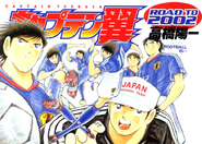 Road to 2002 vol 15