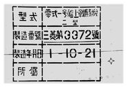 V-172-Data plate