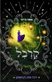 Caraval Hebrew Edition