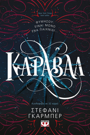 Caraval Modern Greek Edition