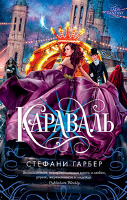 Caraval Russian Edition