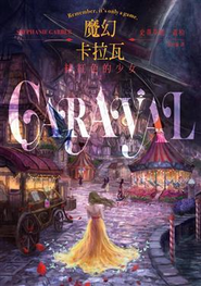 Caraval Chinese Edition