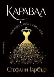 Caraval Bulgarian Edition
