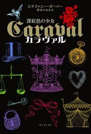 Caraval Japanese Edition