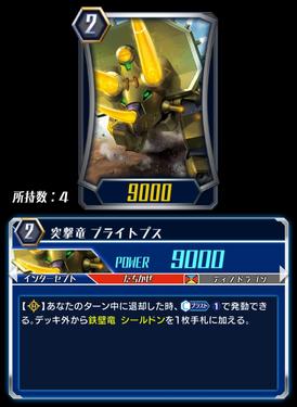 Assault Dragon, Blightops (CFZ-Errata).png