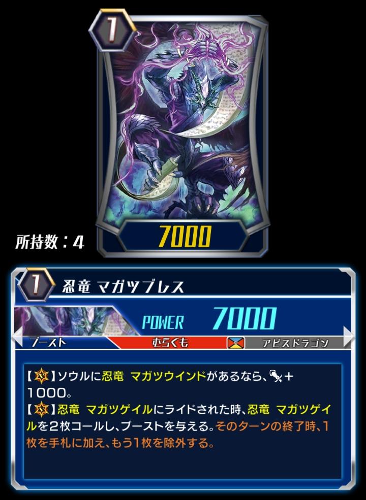 Stealth Dragon, Magatsu Breath (ZERO)