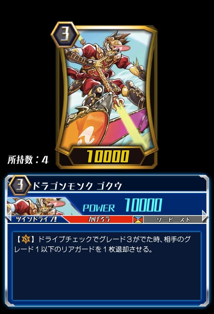 Dragon Monk, Goku (ZERO)