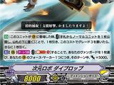 Dimensional Robo, Daiprop