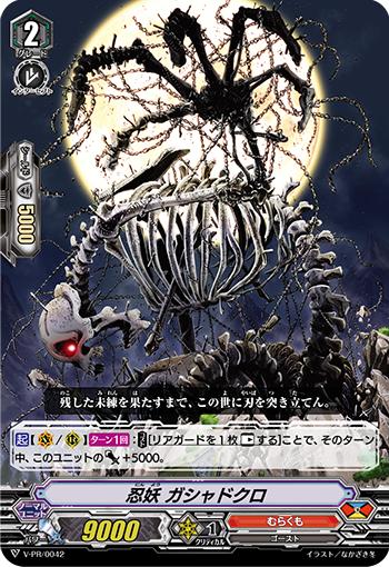 Stealth Fiend, Gashadokuro (V Series)