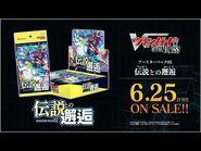 【CM】ブースターパック第2弾「伝説との邂逅」カードファイト!! ヴァンガード overDress