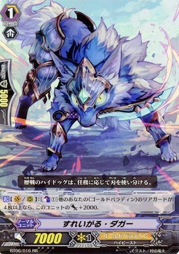 Card Errata:Sleygal Dagger