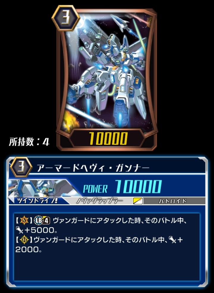 Armored Heavy Gunner (ZERO)