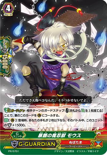 Demon Stealth Beast of Tyranny, Mousu