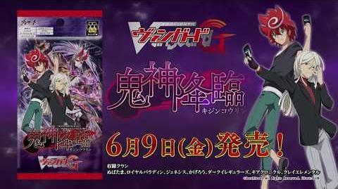 カードファイト!! ヴァンガードG ブースターパック第11弾「鬼神降臨(きじんこうりん)」6月9日(金)発売!