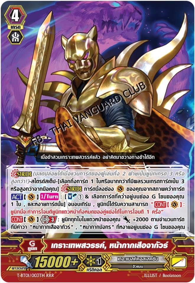 Armor of Heavenly Deity, Jaguar Mask