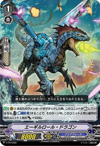 Aegil-roll Dragon