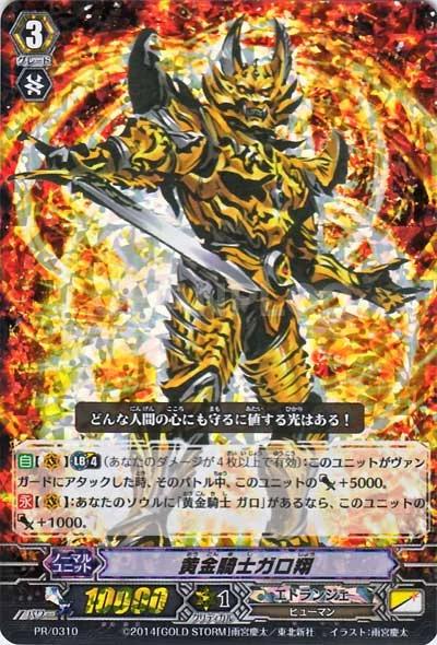 Golden Knight, Garo Sho