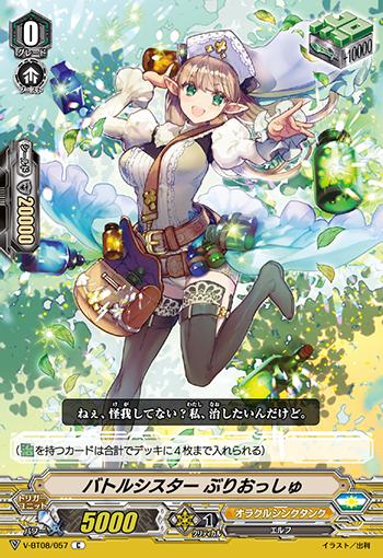 Battle Sister, Brioche