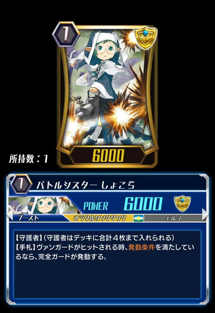 Battle Sister, Chocolat (ZERO)