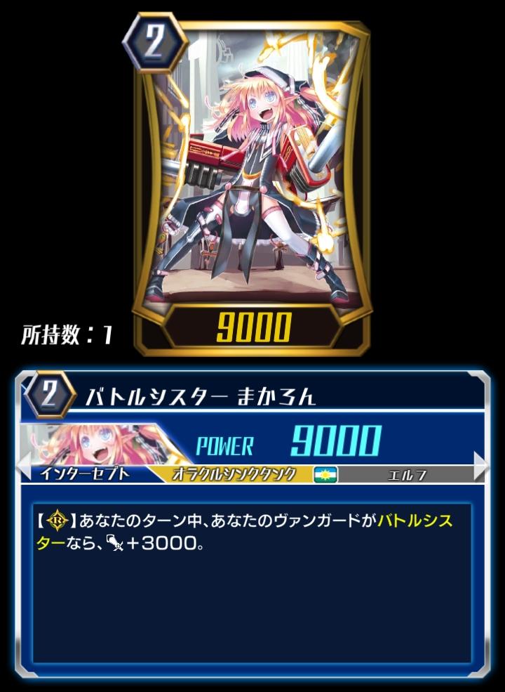 Battle Sister, Macaron (ZERO)