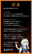 ReverseToshikiKaiEvent-Letter