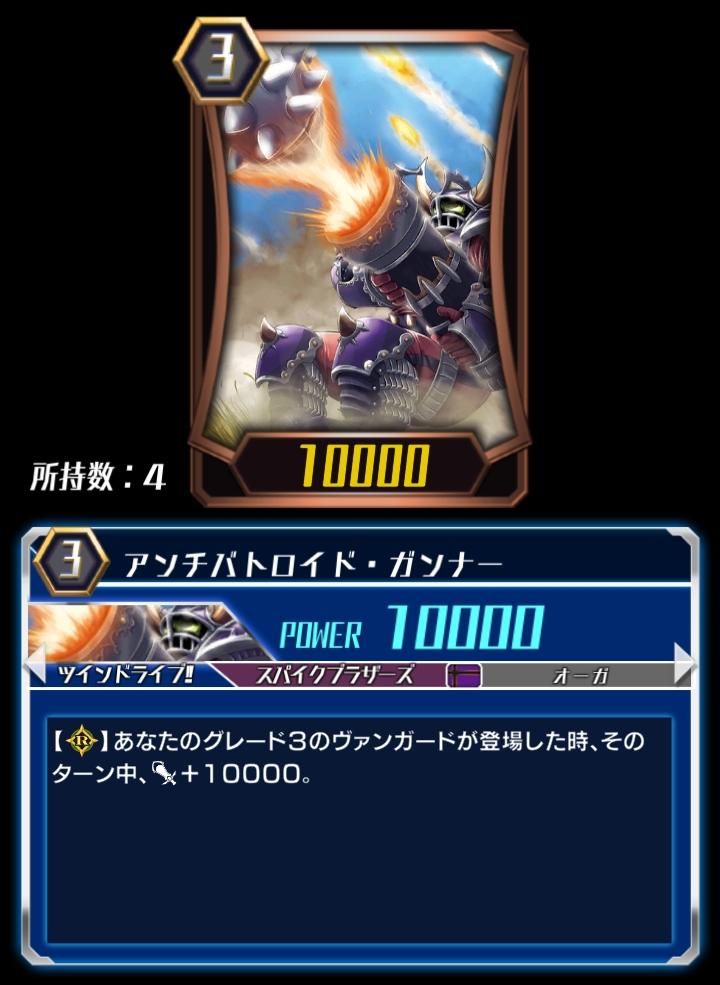 Anti-battleroid Gunner (ZERO)