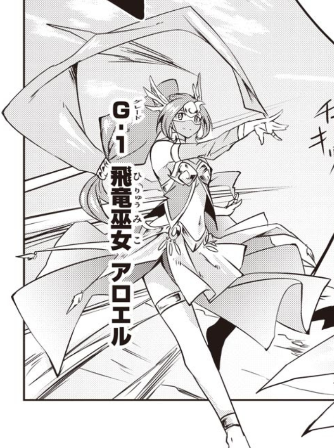 Flying Dragon Maiden, Aroer