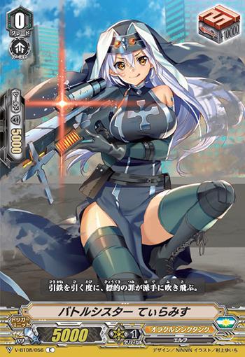 Battle Sister, Tiramisu (V Series)