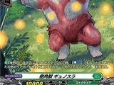 Sylvan Horned Beast, Gyunosla