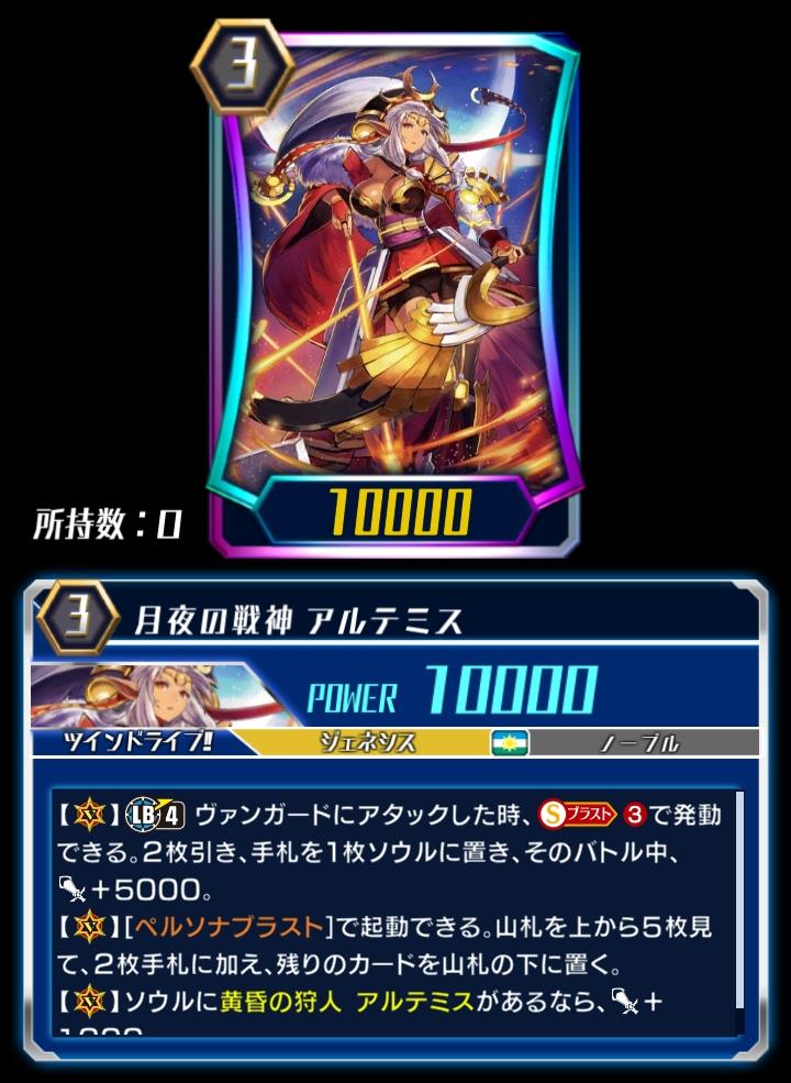 Battle Deity of the Night, Artemis (ZERO)