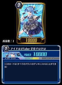 Idol VTuber, Suisei Hoshimachi (CFZ-SP).png