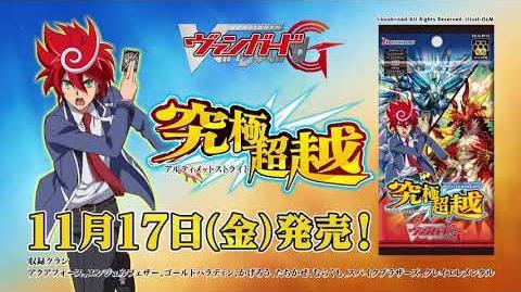 カードファイト!! ヴァンガードG ブースターパック第13弾「究極超越(アルティメットストライド)」11月17日(金)発売!