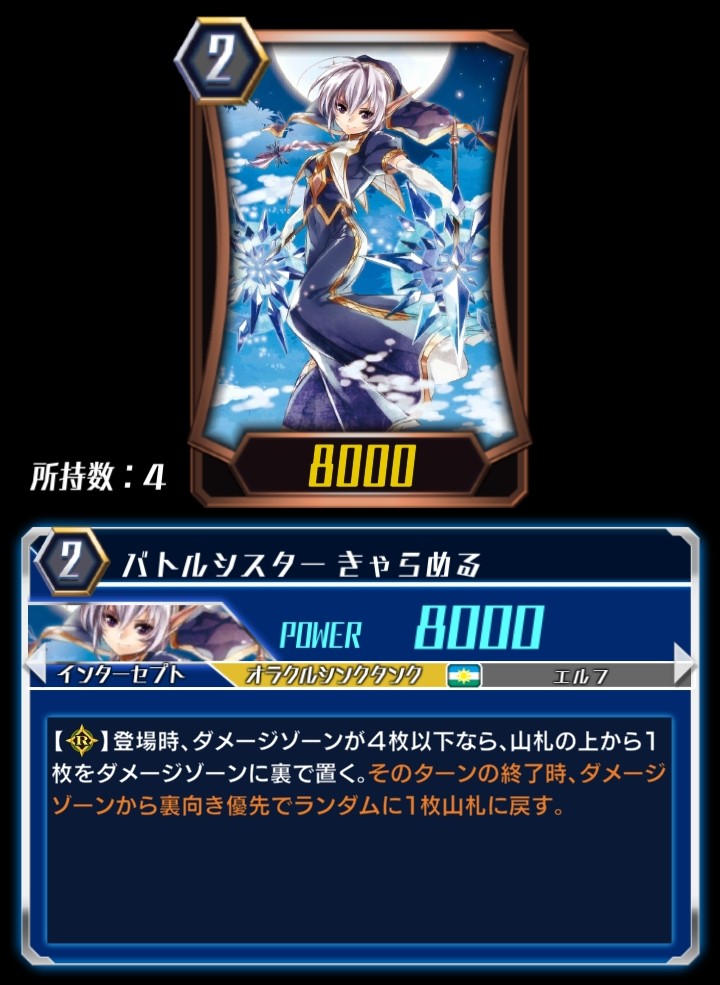 Battle Sister, Caramel (ZERO)