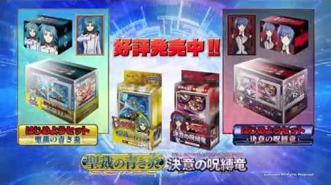 カードファイト!!_ヴァンガード_聖裁の青き炎_&_決意の呪縛竜_CM-0