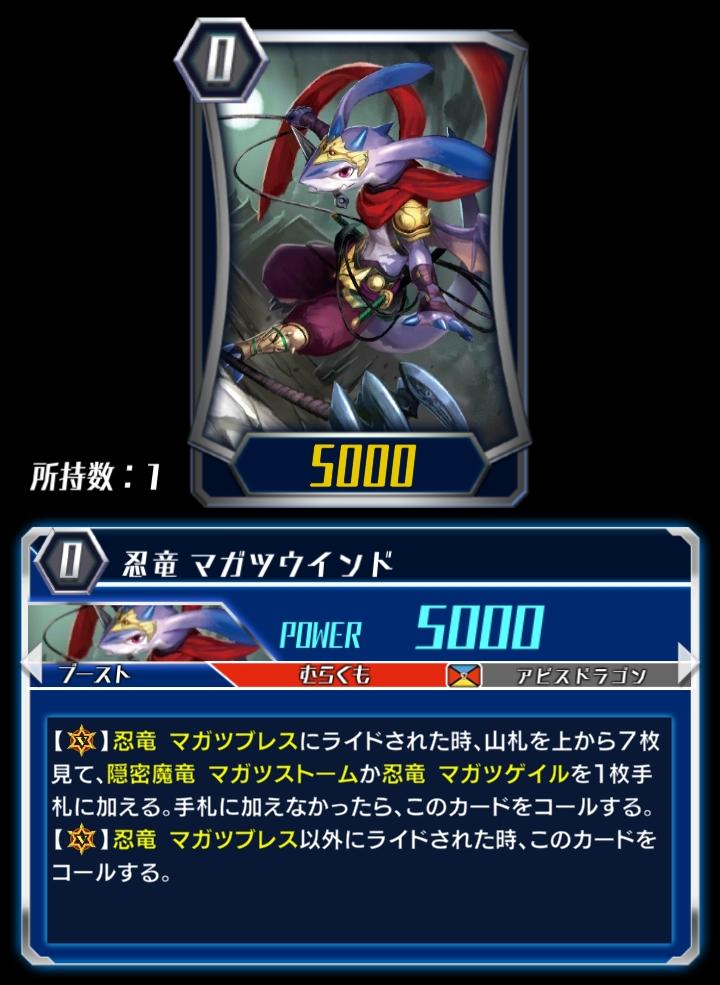 Stealth Dragon, Magatsu Wind (ZERO)