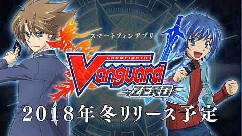 【PV】スマホアプリ「ヴァンガード ZERO」