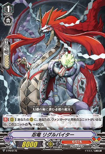 Stealth Dragon, Wrigglebiter