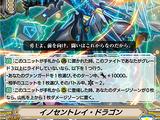 Innocent Ray Dragon