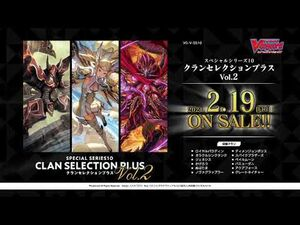 【CM】「カードファイト!! ヴァンガード」スペシャルシリーズ第10弾「クランセレクションプラス Vol
