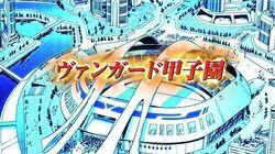 【PV】カードファイト!! ヴァンガード 続・高校生編紹介PV
